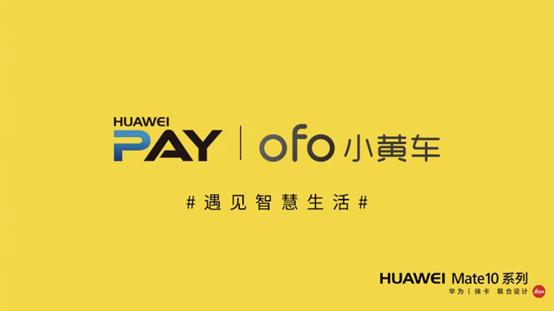 开锁不再需要联网 用Huawei Pay开小黄车随刷随走