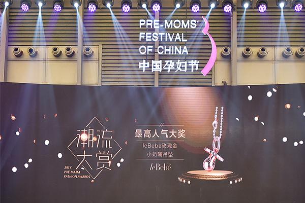 """是时候来认识下中国孕妇节潮流大赏""""最高人气大奖""""获得者leBebe网红小奶嘴了!"""