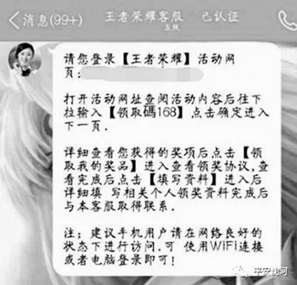 """高三学生玩手游5折购""""点券""""被骗"""