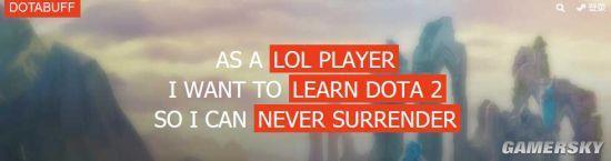 这网站教LOL玩家怎么玩《Dota2》
