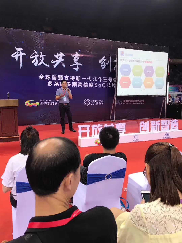 中安北斗智能安全管理服务平台在深圳发布