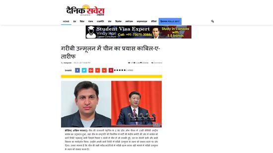 印籍记者:中国脱贫攻坚事业成效显著获广泛赞誉