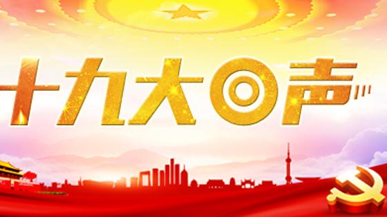 巴学者:进入新时代的中国还将创造更多奇迹