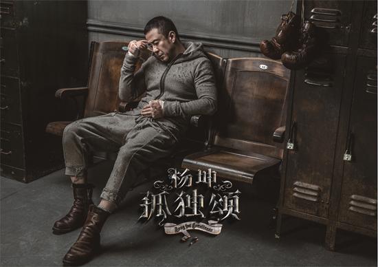 杨坤新专辑《孤独颂》 打动7000万流动人群