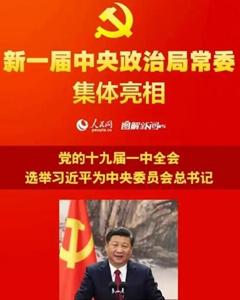 图解:十九届中央政治局常委亮相!习近平总书记讲了这1480个字!