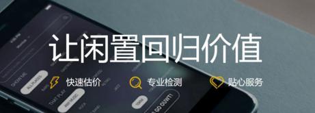 """C2C衍生全新C2B 闲鱼电商置换抢占""""时间差""""高地"""