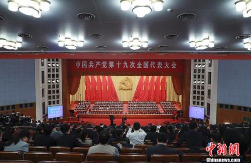国际媒体聚焦十九大成果:瞩目中国迈入新时代