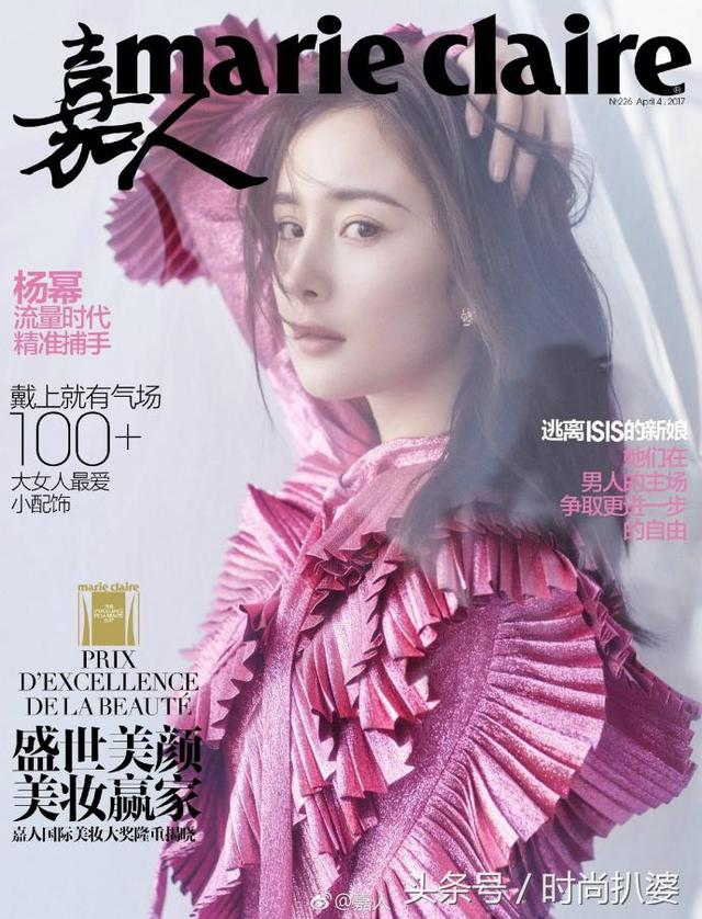 精修杂志大片撞衫,却因妆容背景太寡淡,杨幂被林允碾压输惨了?