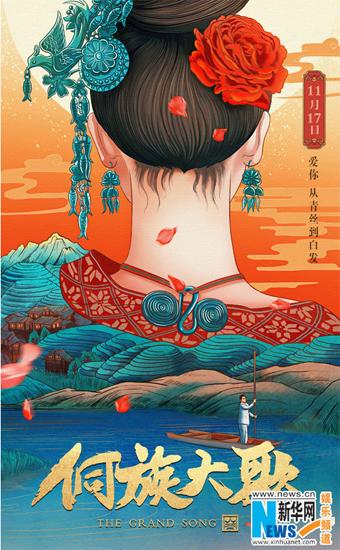 """《侗族大歌》发布海报 """"爱你,从青丝到白发"""""""
