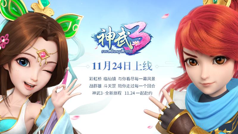2017年度大作《神武3》首曝 11月24日正式上线