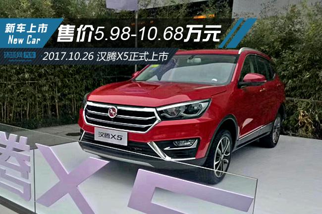 售价5.98-10.68万元 汉腾X5正式上市
