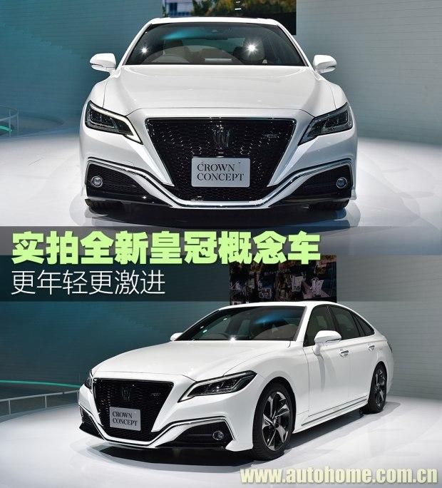 更年轻更激进 实拍全新丰田皇冠概念车