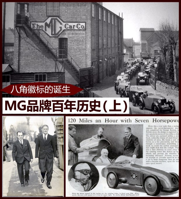 八角徽标的诞生 MG品牌百年历史(上)