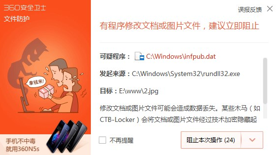 新型勒索病毒BadRabbit突袭东欧 360支招防御
