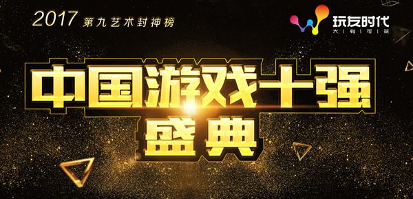 玩友时代携4款精品手游 竞逐2017中国游戏十强盛典