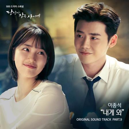 《当你沉睡时》收视大热 李钟硕在剧中首次献唱OST