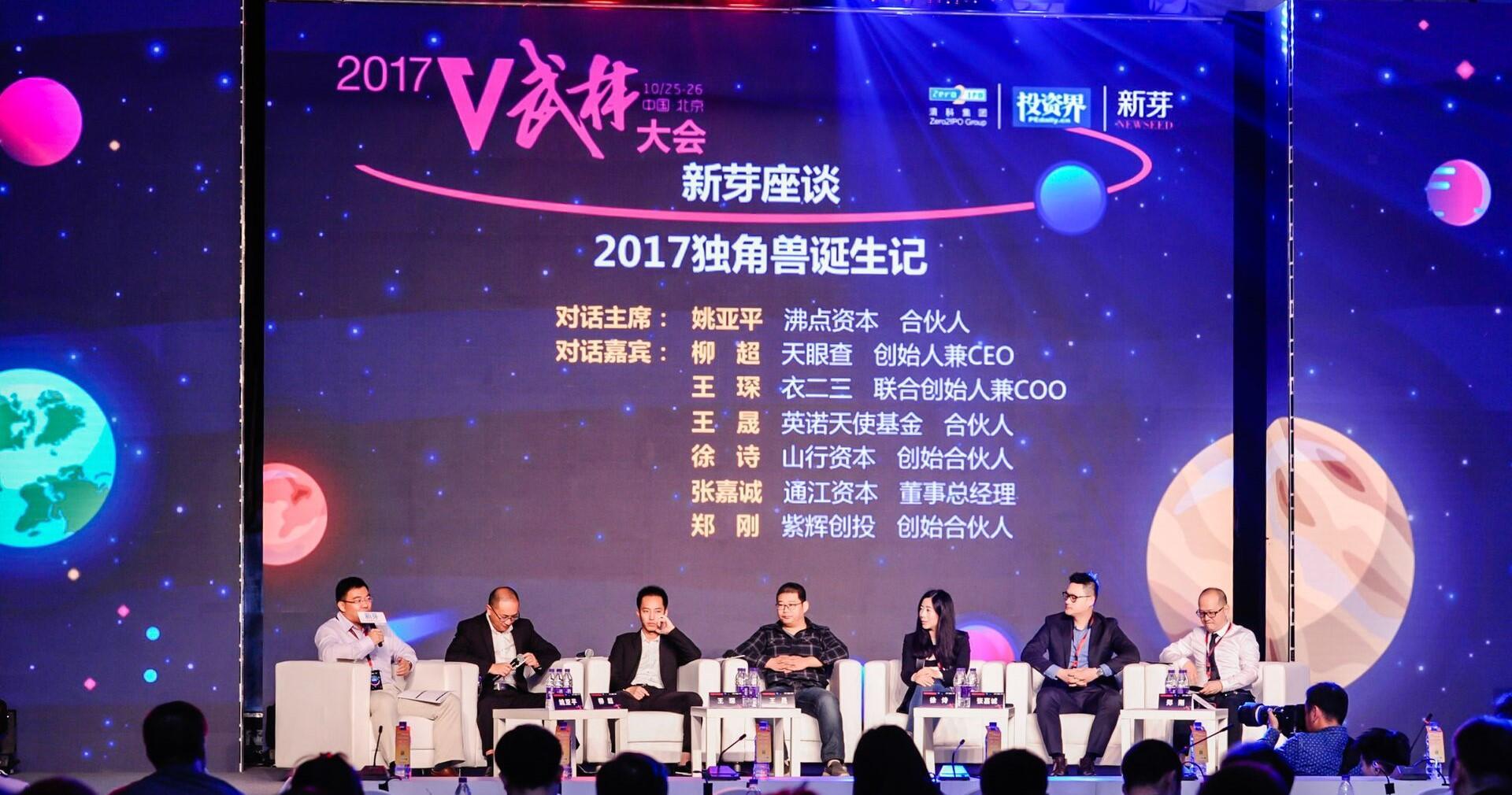 2017V武林大会落幕 资本与创新共话创业新时代