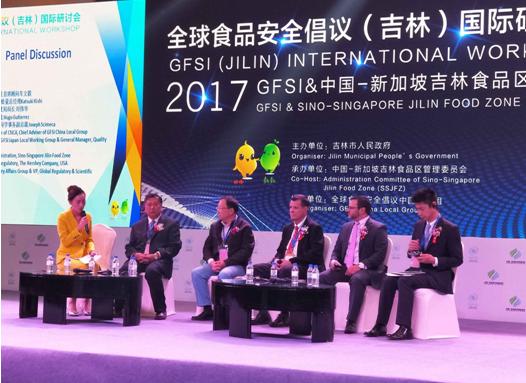2017全球食品安全倡议(吉林)国际研讨会在吉林举办