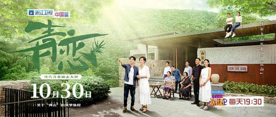 《青恋》登陆浙江卫视 致敬美丽中国