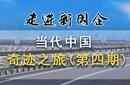 走进新国企・当代中国奇迹之旅(第四期)