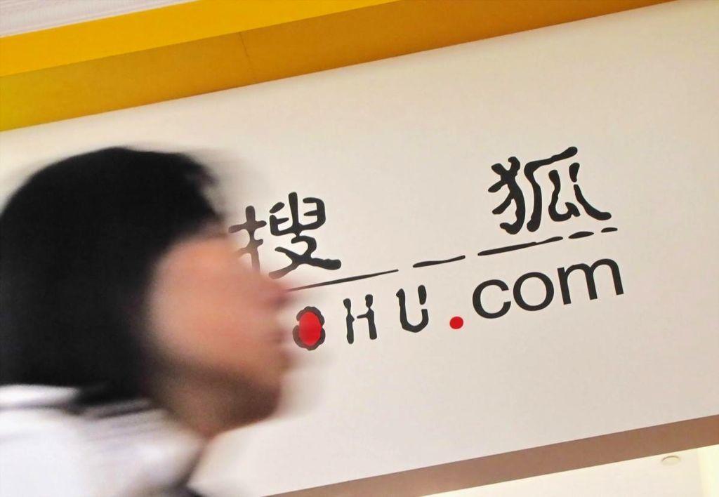 搜狐第三季度总收入同比增26% 搜索和在线游戏表现抢眼