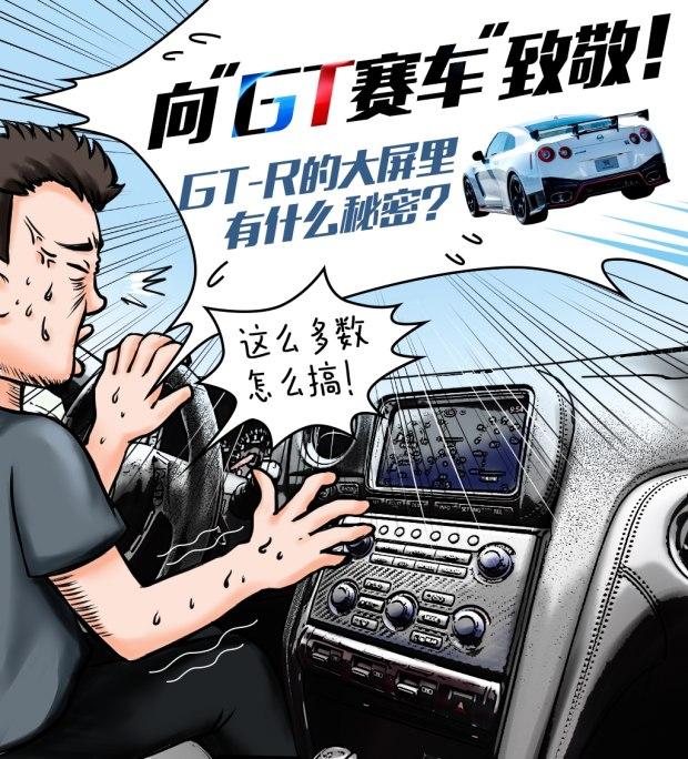 向GT赛车致敬!GT-R的大屏里有什么秘密