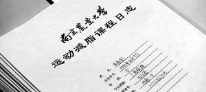 甩肉还能拿学分 南京农业大学减脂课火了