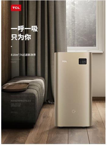 智享新净界,TCL空气净化器新品再次刷新净化速度