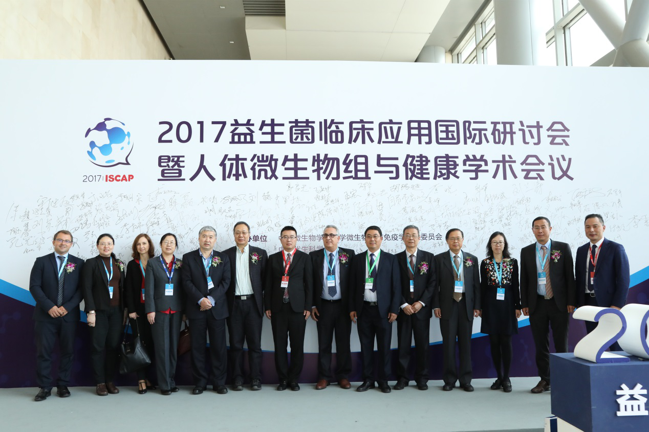 2017益生菌临床应用国际研讨会在京召开