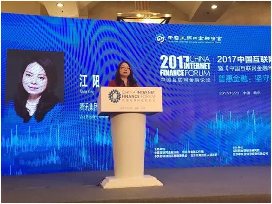 腾讯副总裁江阳:腾讯将不忘初心 助力国家普惠金融发展