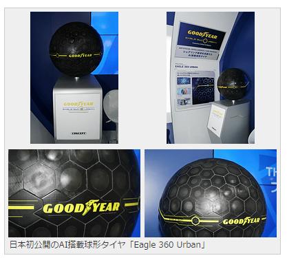 东京车展出现拥有AI技术的球形轮胎试验品