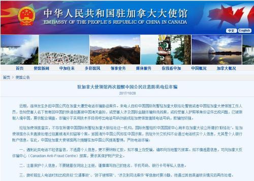 加拿大频发电信诈骗案 大使馆提醒中国公民防范