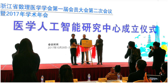 浙江省数理医学学会成立医学人工智能研究中心