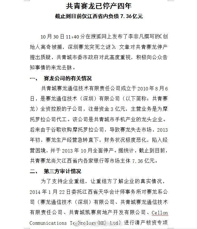 共青城回应:赛龙已停产四年 仅江西负债7.36亿