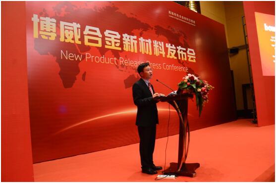 博威合金发布高端应用新材料 带动中国制造转型升级