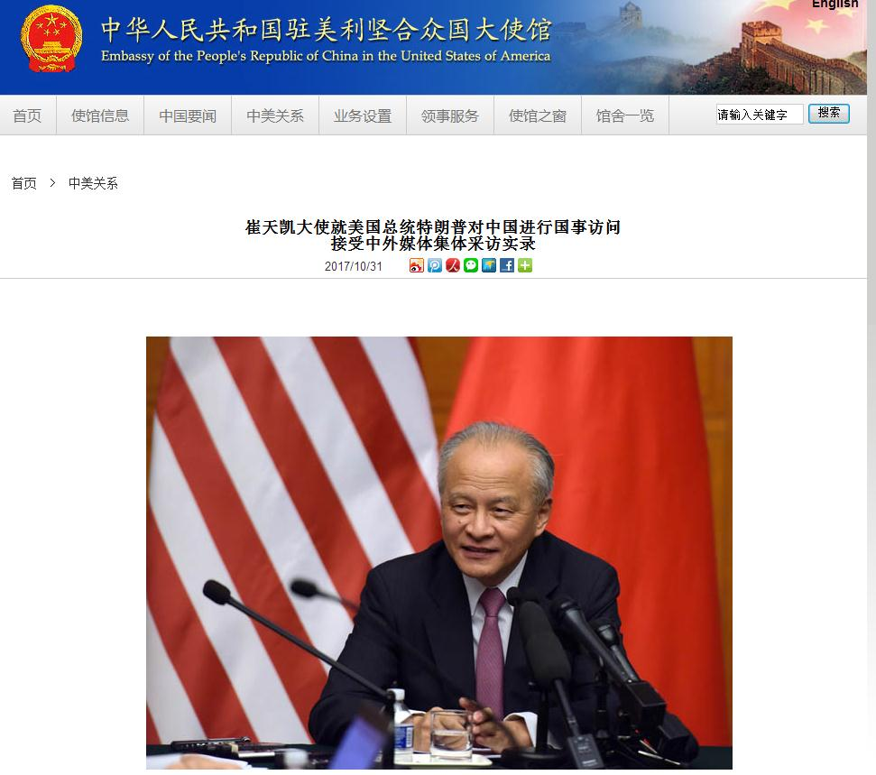 崔天凯就特朗普对中国进行国事访问 接受中外媒体集体采访