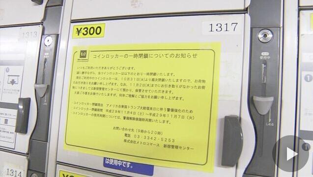 日本因特朗普访问将禁用地铁内垃圾箱 乘客:为防恐袭也很无奈