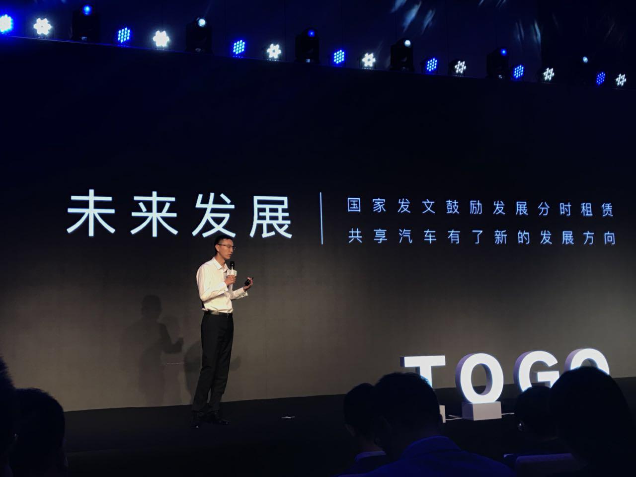 TOGO途歌发布新一代操作系统 共享汽车进入2.0时代