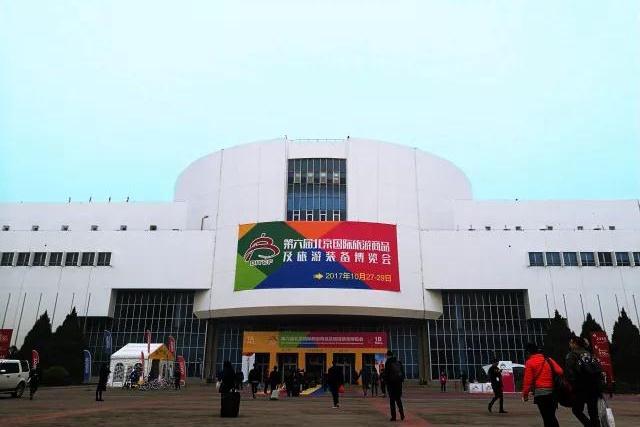 第六届北京国际旅游商品及旅游装备博览会开幕