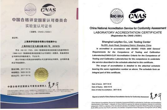 来伊份获CNAS国家认证