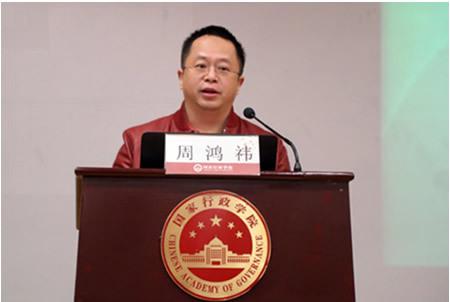 """360周鸿祎应邀国家行政学院开讲""""大安全"""""""