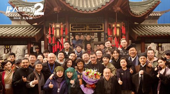 《唐探2》杀青 全新阵容场景亮相弄喜春节档
