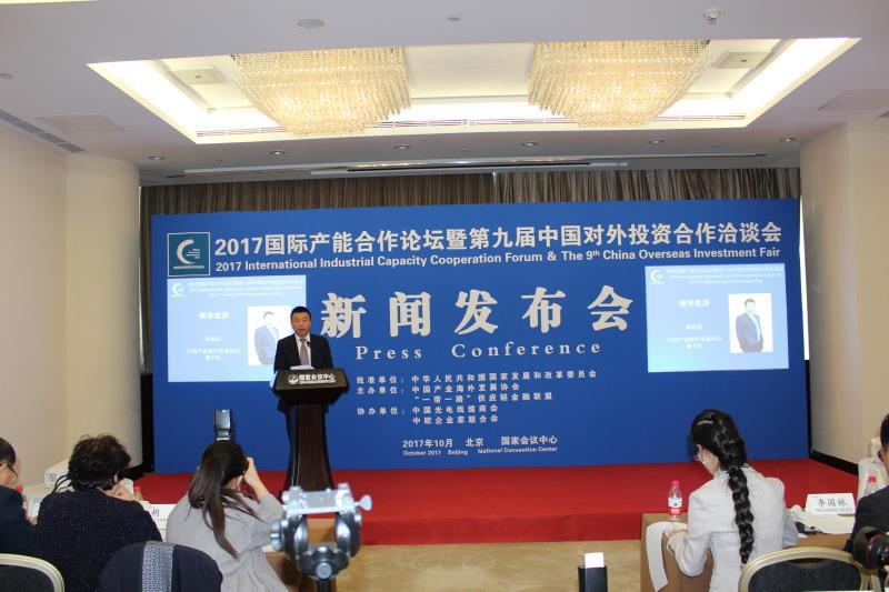 2017国际产能合作论坛暨第九届中国对外投资合作洽谈会 将于11月在北京国家会议中心举行