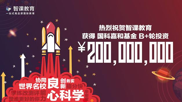 智课教育宣布完成B+轮融资 融资金额为2亿