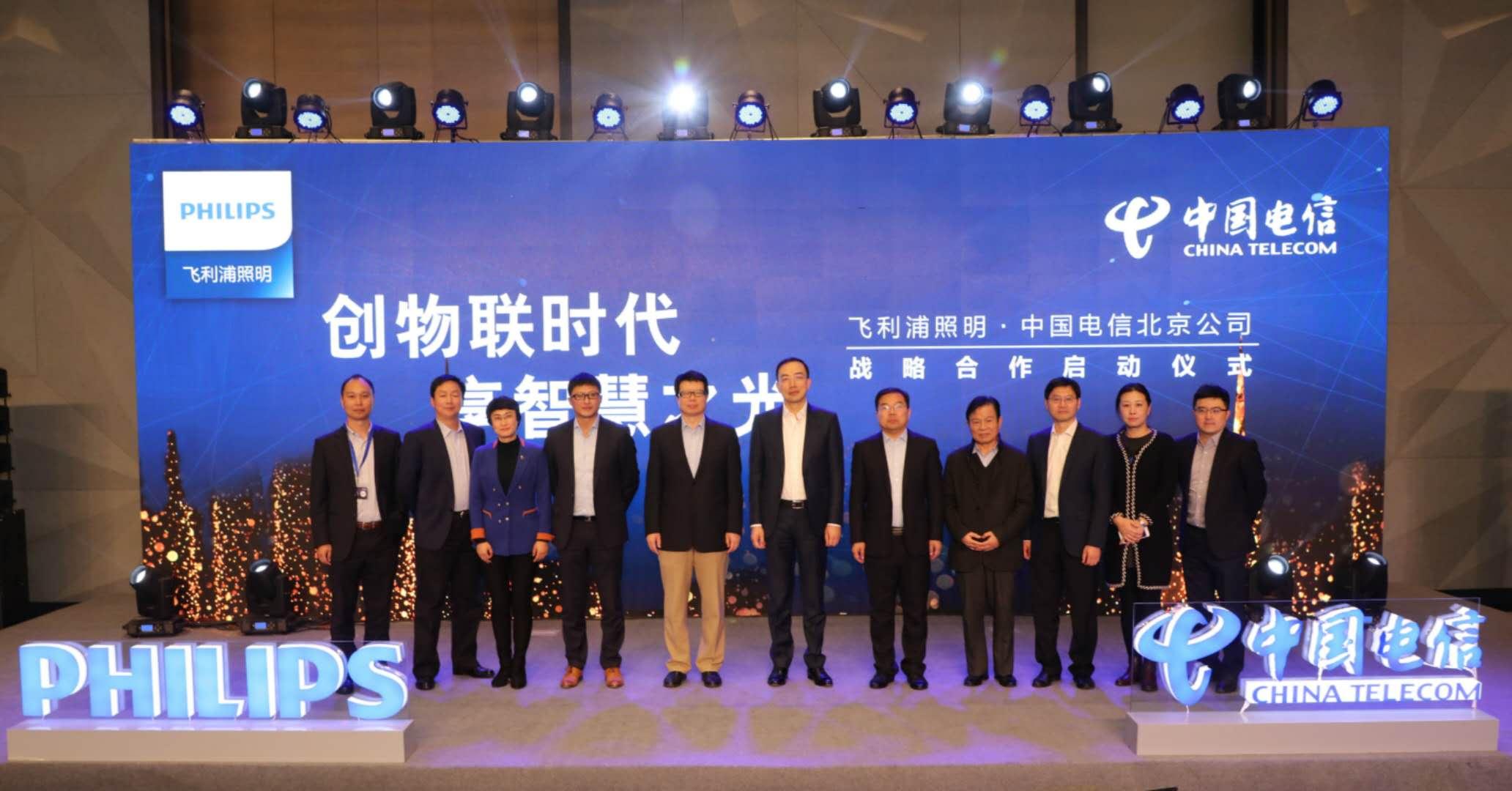 点亮智慧城市 北京电信与飞利浦照明达成战略合作