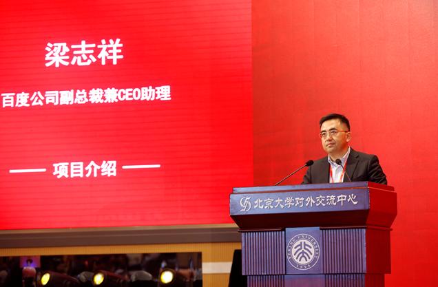 百度副总裁梁志祥:百度AI守护历史 成就更多让世界骄傲的中国脊梁