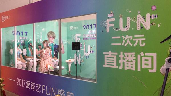 爱奇艺宣布黄靖翔出任二次元直播代言人
