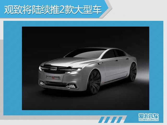 观致汽车布局高端市场 将推两款全新车