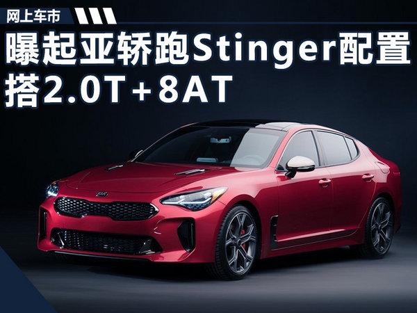 起亚最快轿跑Stinger配置曝光 2.0T+8AT变速箱