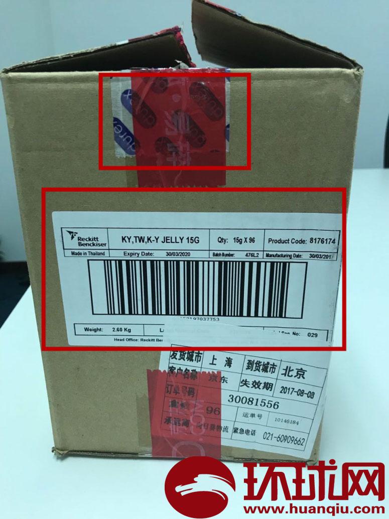 """啥情况?女士京东网购口罩,却在办公室收到""""人体润滑剂"""""""
